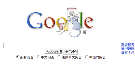 google chinese new year