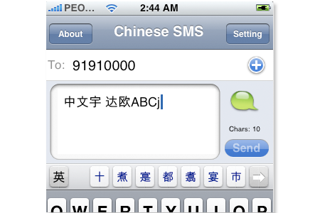 iphone chinese input